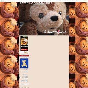 ☆クマさんのひみつの小部屋☆