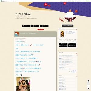 ディズニー&日常blog