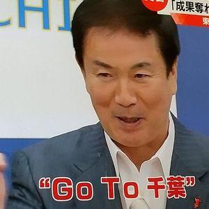 「非常時だけ千葉ぶるな」東京除外のGoToトラベル騒動に東京ディズニーランドが巻き込まれ