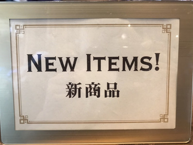 新商品★再販重ねるワンマンズドリームⅡグッズに思う事☆