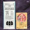 お値段以上な記念品★2020/1/1★元旦のインの華やかなパーク★