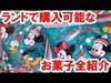 【実況紹介】ランドで購入可能なクリスマスのお菓子(2019-