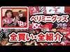 約60種/ベリーベリーミニー!全グッズ紹介動画(2020-01)
