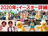 【プレスリリース解説】2020年春・イースター&ダッフィー(2020-01)
