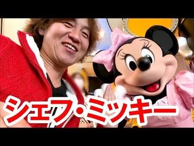 ディズニー・ウメチャンネル